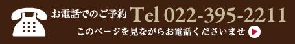 お電話でのご予約 Tel 022-395-211