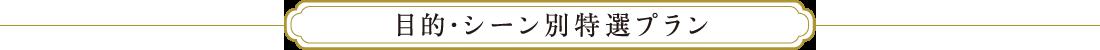 目的・シーン別特選プラン