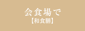 会食場で【和食膳】