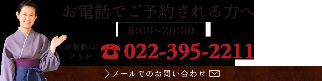お電話でご予約される方へ 8:00~20:00 お気軽にどうぞ 022-395-2211 メールでのお問い合わせ